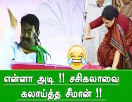 Seeman Funny Speech