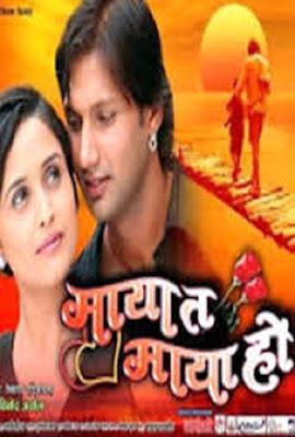 "Maya Ta Maya Ho  ""माया त माया हो ""Watch full nepali movie"