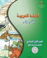 تحميل كتاب اللغة العربية للصف الاول الاعدادى الترم الاول