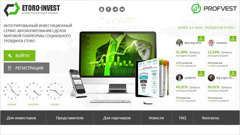 Etoro Invest обзор и отзывы вклад 400$