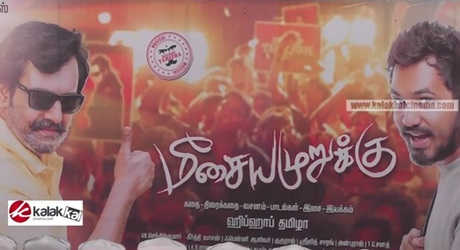 Meesaya Murukku Movie Success Meet | Hiphop Tamizha | Sundar C.
