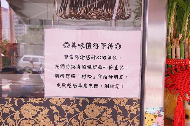 DSC02501 - 台中烤鴨三吃推薦│西屯區村松烤鴨,價格便宜鹹酥鴨也很特別