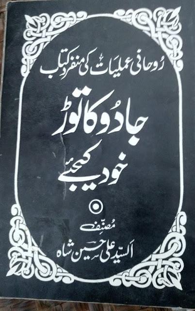 Jado ka Elaj Khud Kare complete urdu book