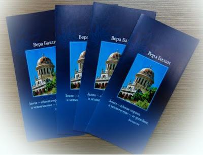 Буклеты о Вере Бахаи