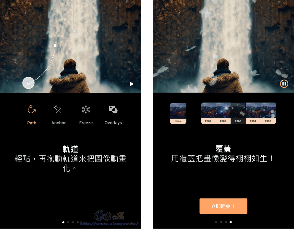 Motionleap 使用靜態照片製作成影片
