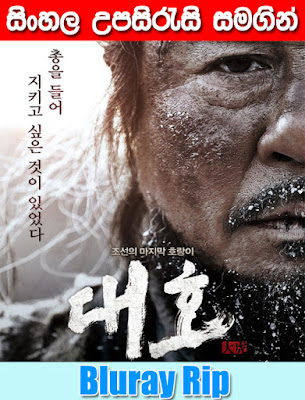 The Tiger: An Old Hunter's Tale 2015 Watch Online & Download