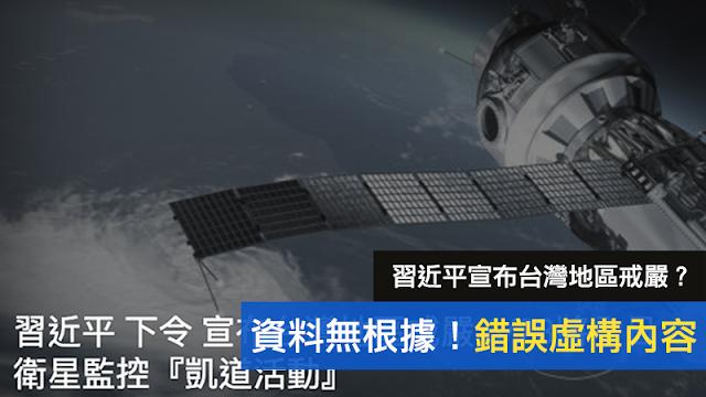 習近平下令宣布台灣地區戒嚴 謠言 惡搞 遊行 拒絕紅色媒體 守護台灣民主