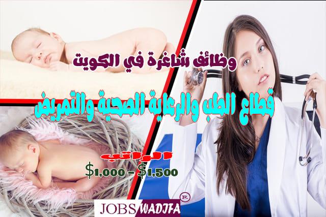 وظائف شاغرة في الكويت JOBS IN KUWAIT/  قطاع الطب والرعاية الصحية والتمريض