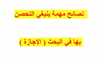 نصائح أولية متواضعة ينبغي التحصن بها في البحث ( الإجازة ) من تقديم الدكتور فريد السموني