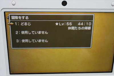 3DS版ドラゴンクエスト11 ドラクエ11 クリア時間 プレイ時間 ウルノーガ