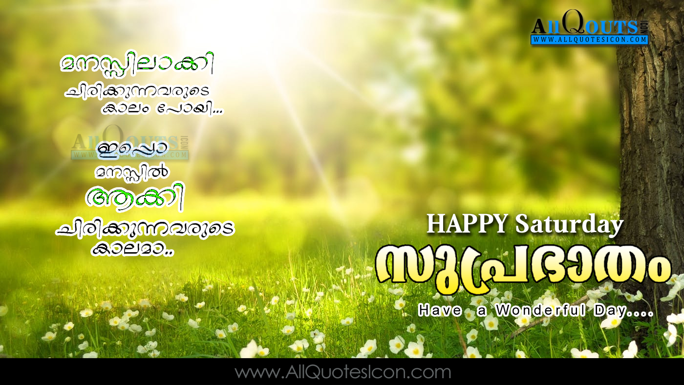 Happy Saturday Images Malayalam Good Morning Quotes Hd Wallpapers