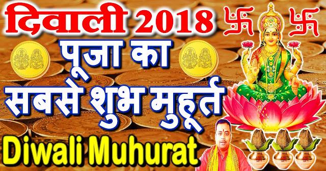 Diwali Shubh Muhurat 2018