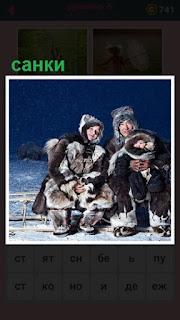 в зимнее время на санках сидит семья в шубах