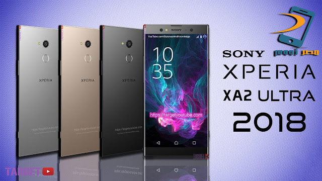 سعر ومواصفات الهاتف الجديد Sony Xperia XA2 بالصور