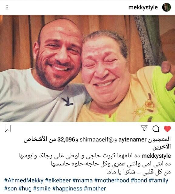 لأول مرة أحمد مكي ينشر صورة  مع والدته