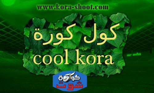 كول كورة لمشاهدة أهم مباريات اليوم بث مباشر | cool kora