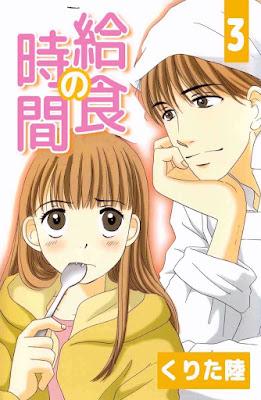 [Manga] 給食の時間 第01-03巻 [kyuushoku no jikan Vol 01-03] Raw Download