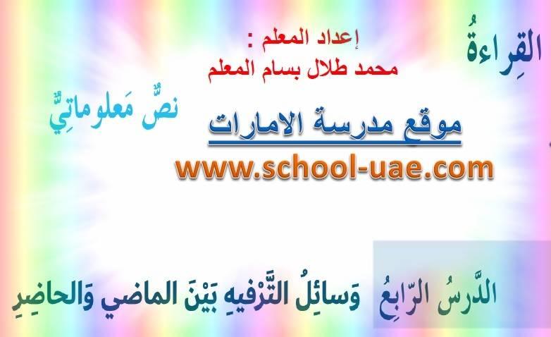 حل درس وسائل الترفيه بين الماضى والحاضر لغة عربية للصف السادس الفصل الثانى 2020- موقع مدرسة الامارات