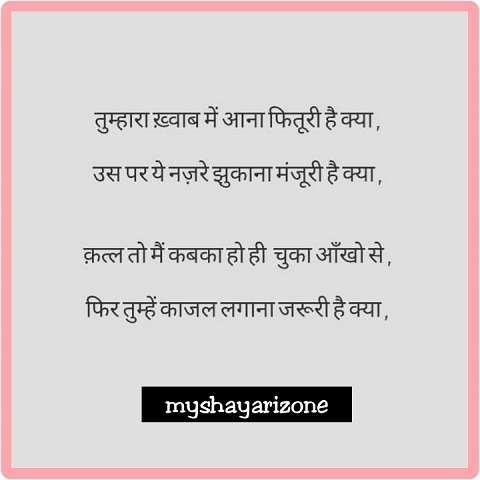 Best Romantic Love Lines Hindi Whatsapp Status Shayari SMS in Hindi