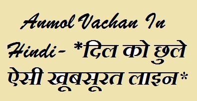 Anmol Vachan & Story in hindi- प्रेरणादायक अनमोल वचन और कहानी