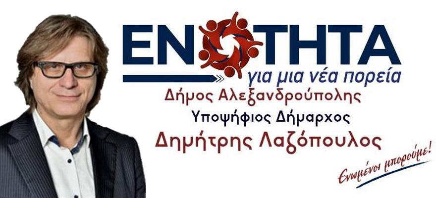 """Το ψηφοδέλτιο του συνδυασμού Ενότητα για μια Νέα Πορεία στο Δήμο Αλεξανδρούπολης"""" του Δημήτρη Λαζόπουλου"""