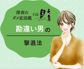 Confira vídeos promocionais de 'Shinya no dame koi zukan'