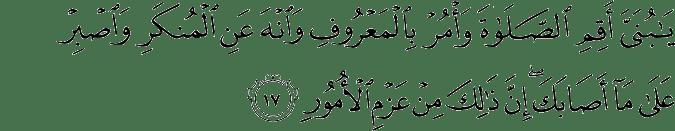 Surat Luqman Ayat 17