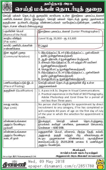 Junior Photographer Post Vacancy in Tamilnadu Government