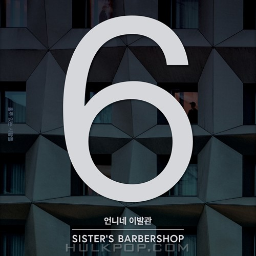 Sister's Babershop – People Who Stay Alone