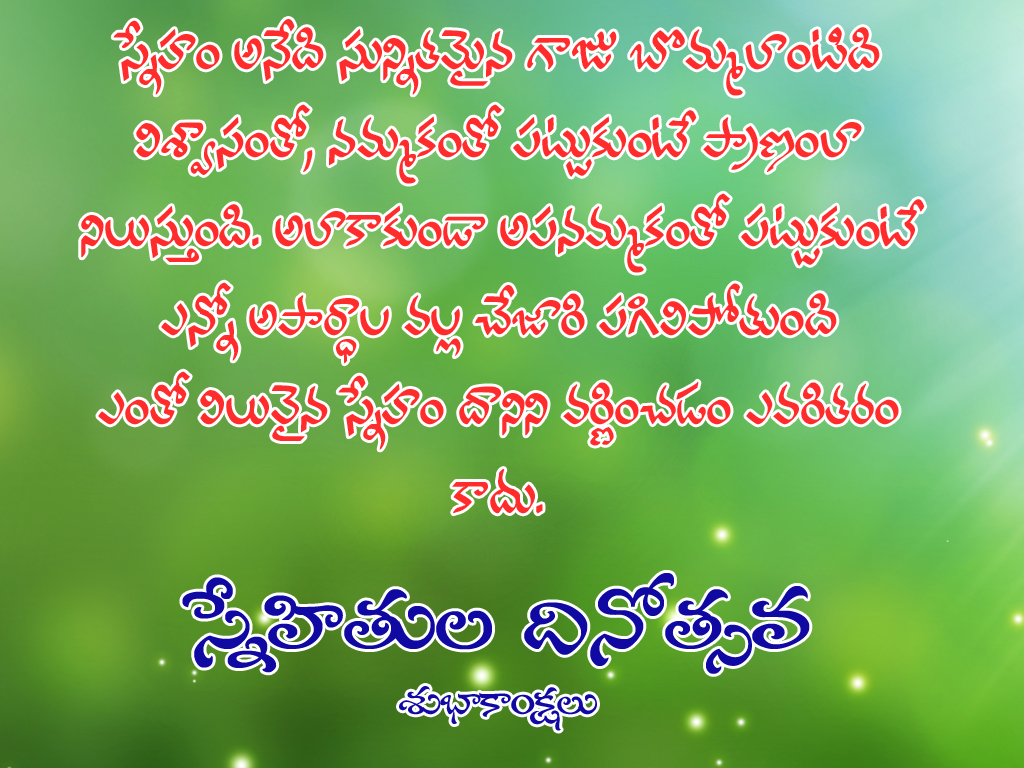 Friendship Day 2017 Images Friendship Day 2017 Telugu Quotes