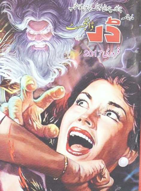 Darr Digest February 2017 Monthly Horror Khofnak Urdu Magazine PDF