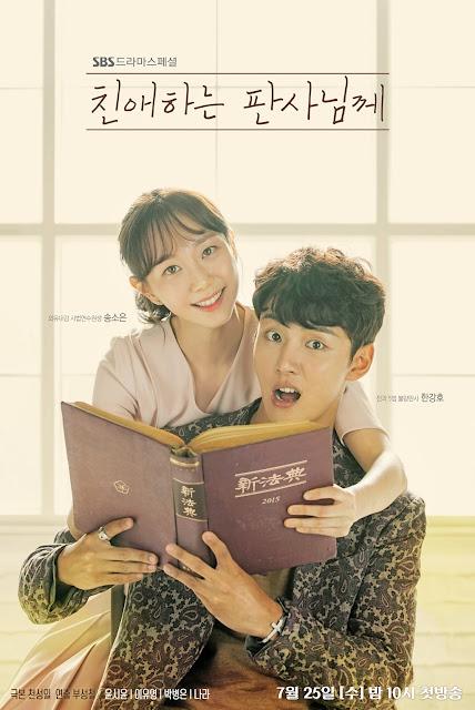 韓劇-致親愛的法官大人-線上看-戲劇簡介-人物介紹-SBS