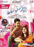Idhu Namma Aalu Movie Release Postersv