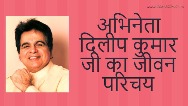 Biography of Actor Dilip Kumar in Hindi