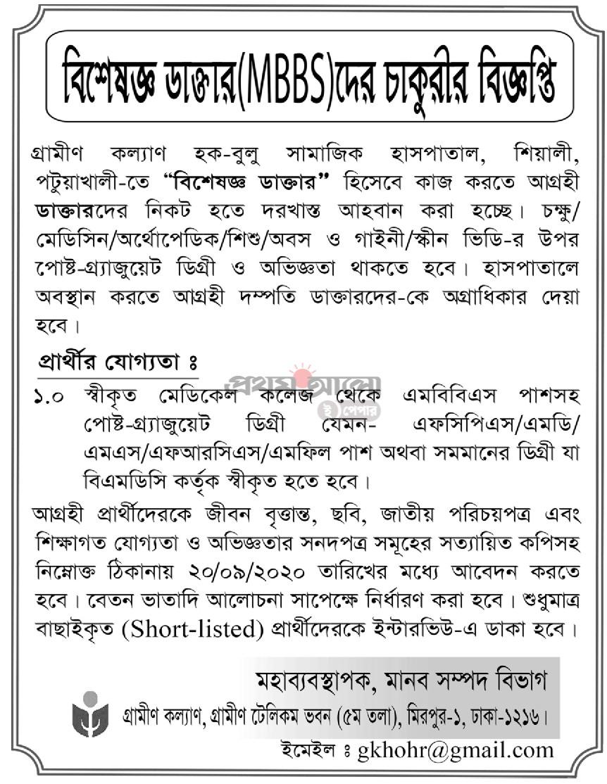এনজিও চাকরির খবর ২০২০ NGO job circular 2020 in Bangladesh - এনজিও চাকরির খবর ২০২০ NGO job circular 2020 in Bangladesh