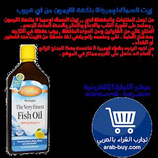 زيت السمك اوميجا3 Carlson Labs, The Very Finest Fish Oil, Natural Lemon Flavor