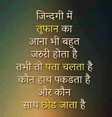 Zindagi Me Toofan Ka AAna Bhi Bahut Jaruri Hota Hai | sache pyar ki shayari