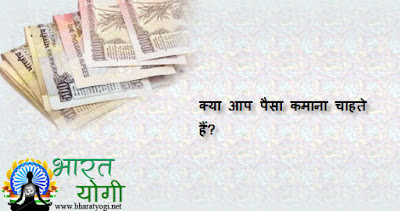 Make money ideas hindi me