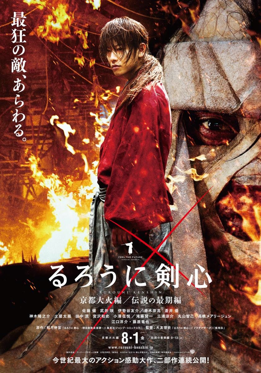 Ruroni Kenshin: Kyoto Taika-hen (2014) HDRip ταινιες online seires xrysoi greek subs