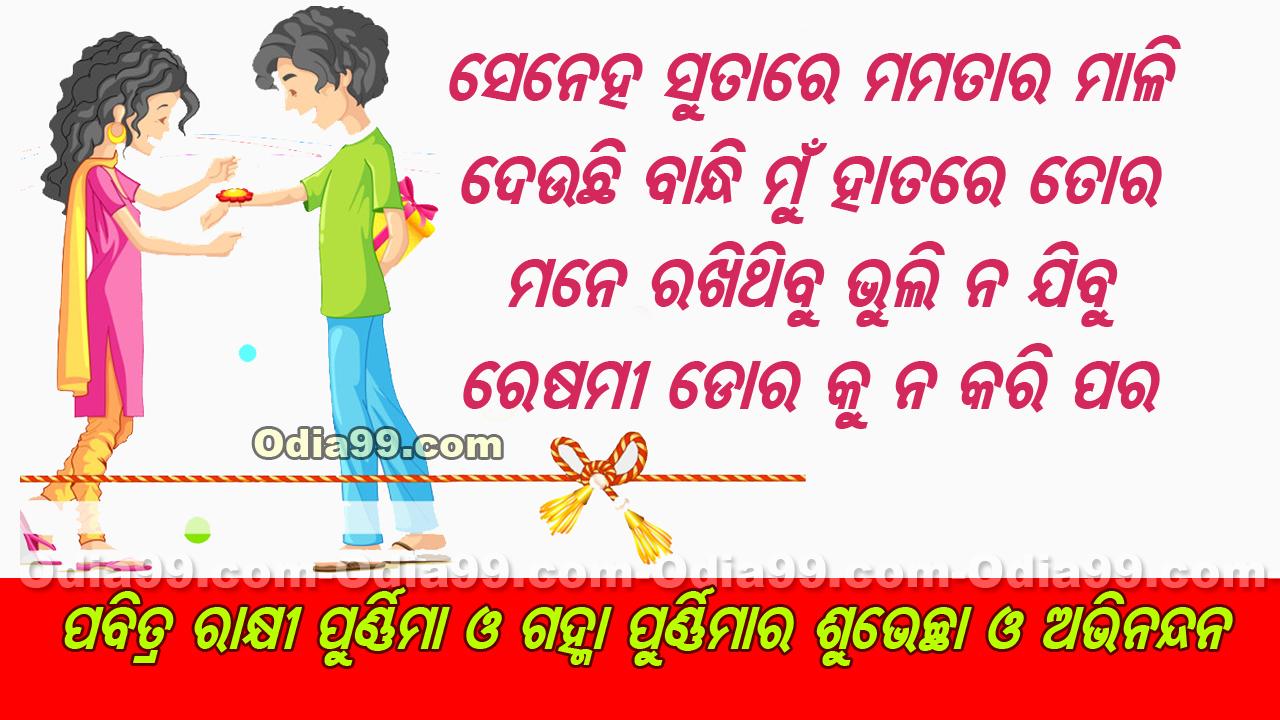 Rakhi Purnima Festival Odia Hd Wallpapers Greetings Cards 2018