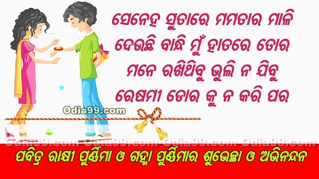Rakhi Purnima Festival Odia HD Photo, SMS, Greetings Cards for Sister 2021