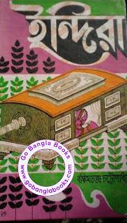Indira by Bankim Chandra Chattopadhyay