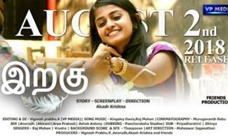 Iragu – New Tamil Short Film 2018