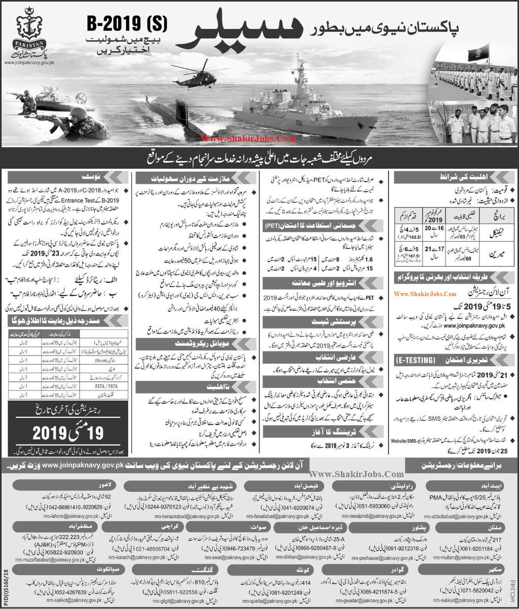 pak navy jobs,pakistan navy jobs,join pakistan navy,navy jobs,jobs in pakistan,join pak navy,pakistan navy,pakistan navy jobs 2019,pak navy,pak navy jobs 2018,navy jobs 2019,pakistan navy as sailor jobs 2019,navy jobs 2018,join pak navy 2019,join pak navy as civilian jobs,join pak navy civilian,pak navy jobs 2019,pak navy jobs 2019 || join pakistan navy as sailor 2019