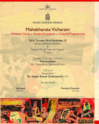 Mahabharata Vicharam, the cultural festival organised by Kerala Lalithakala Academi, Thrissur: 30 Oct - 10 Nov 2016