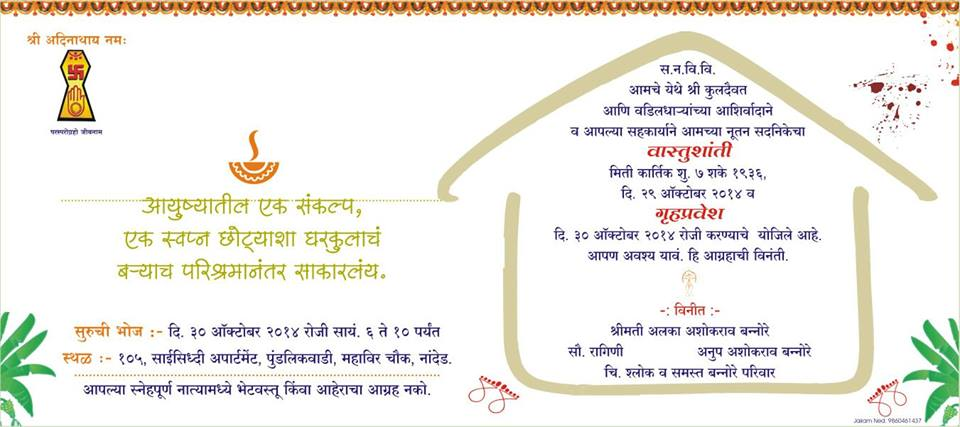 Wedding And Jewellery Griha Pravesh Invitation Card In Marathi