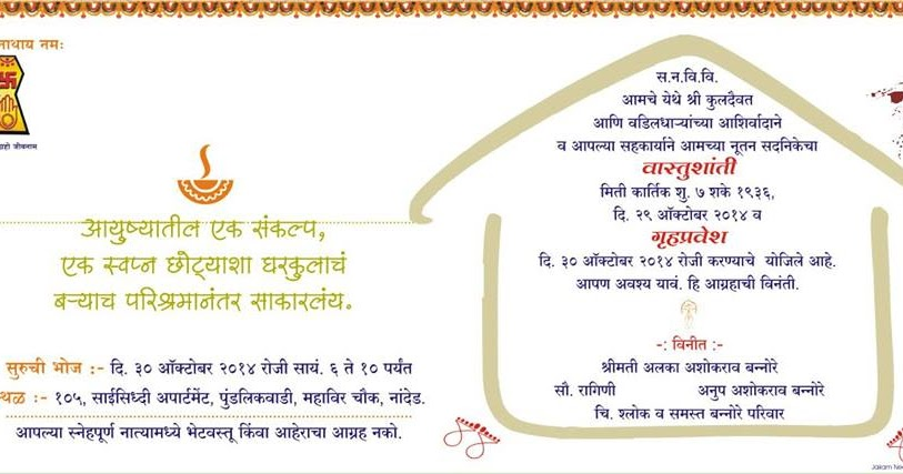 Wedding and jewellery griha pravesh invitation card in marathi housewarming invitation in marathi - Gifts for gruhapravesam ...