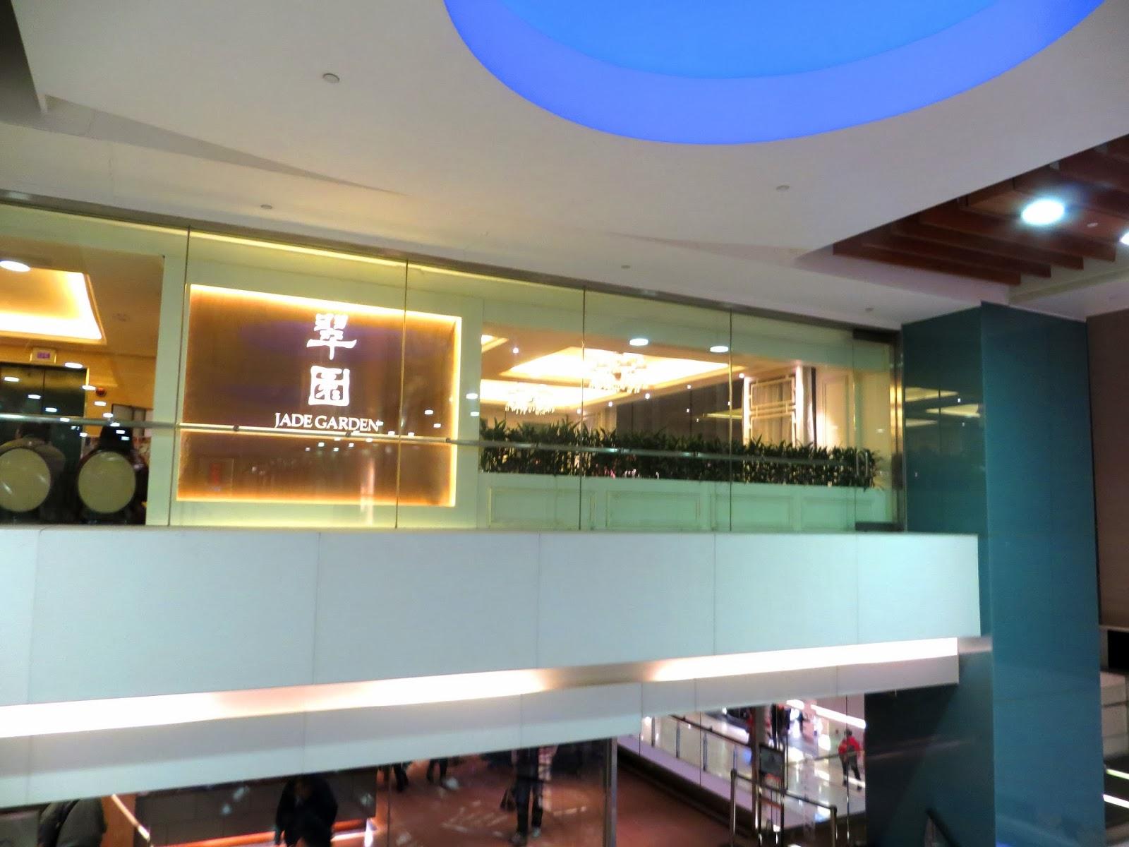 Paul Li Blog: 翠園 Jade Garden Chinese Restaurant - 沙田新城市廣場