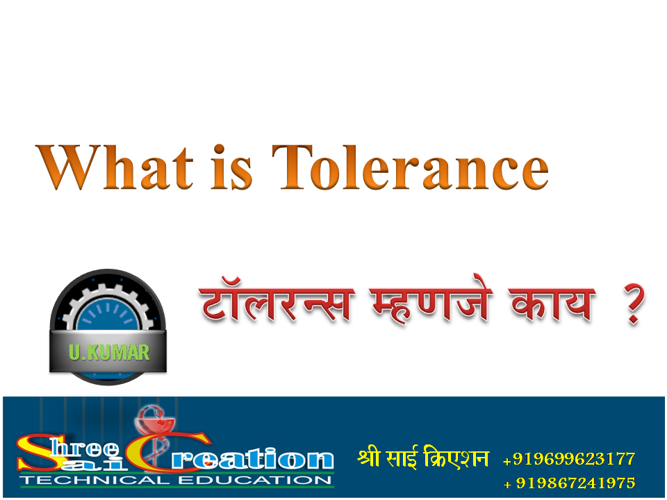 Limit Fit And Tolerance मर ठ मध य 13 What Is Tolerance Definition