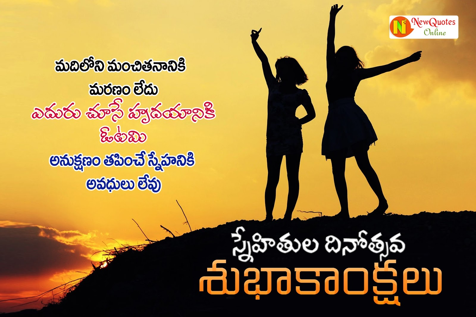 2017 happy friendship day backgrounds hd images pictures happy friendship day sayings quotes wishes greetings in kristyandbryce Image collections